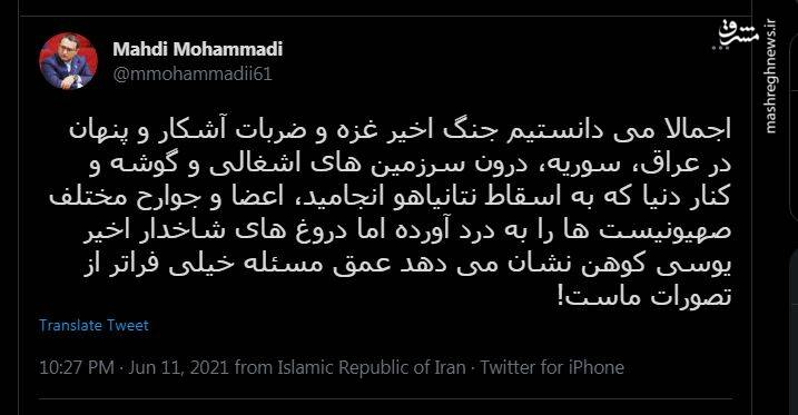واکنش مهدی محمدی به دروغ های شاخدار رئیس سابق موساد