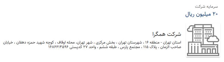 خروج پول از کشور با صرافیهای رمزارز خارجی/ انجمنهای ایرانی که حامی سایتهای رمزارز خارجی هستند + سند
