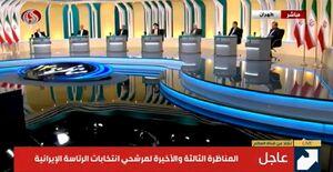 عکس/ پخش مستقیم مناظره سوم از شبکههای خارجی
