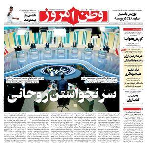 عکس/ سر نخواستن روحانی