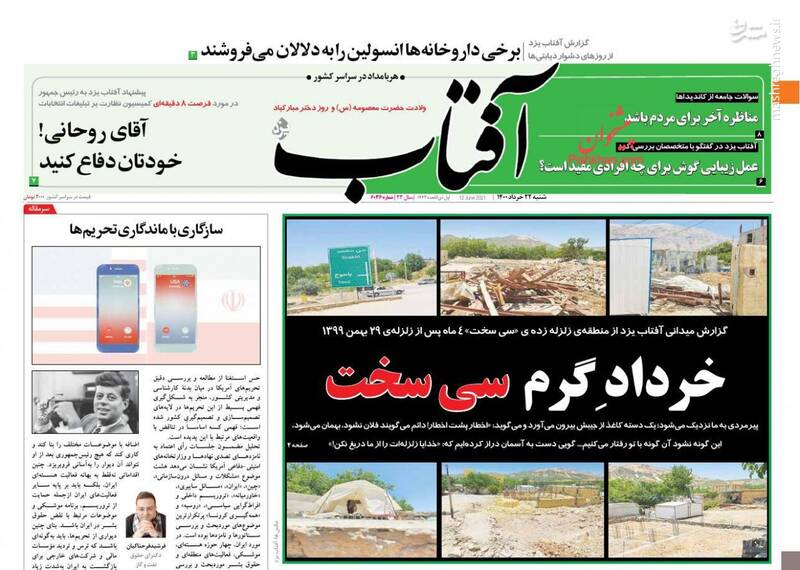 عکس/ صفحه نخست روزنامههای شنبه ۲۲ خرداد