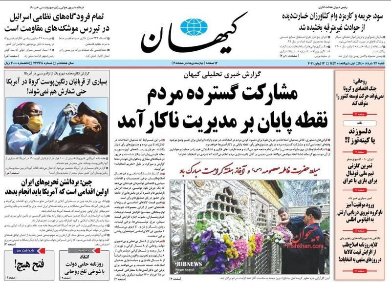 انتقاد روزنامه حامی دولت با شوخی تلخ روحانی/ همتی مدعی مخالفت با سانسور بانک مرکزی مأمور سانسور آمار!