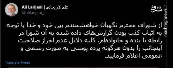 بیانیه جدید لاریجانی خطاب به شورای نگهبان