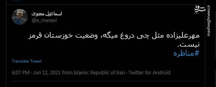 پاسخ یک کاربر خوزستانی به مهرعلیزاده