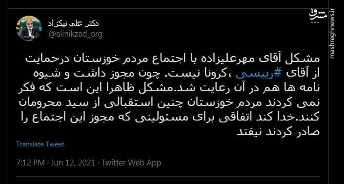 نظر نیکزاد درباره مشکل مهرعلیزاده با اجتماع خوزستان