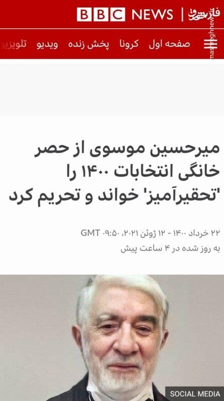 «قاتلانِ مردم سالاری» BBC را به وجد آوردند/ کسی حاضر نیست عملکرد دولت روحانی را به گردن بگیرد