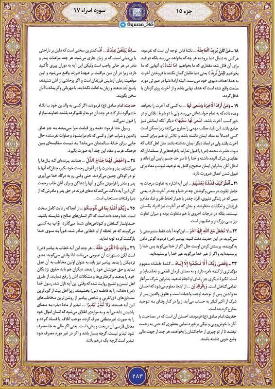 """شروع صبح با """"قرآن کریم""""؛ صفحه ۲۸۴+صوت"""