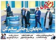 عکس/ صفحه نخست روزنامههای یکشنبه ۲۳ خرداد