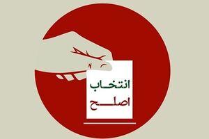اصلح یا صالح؟ انتخابات