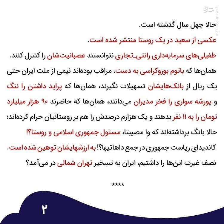 یادداشت وحید جلیلی برای سعید+ تصاویر