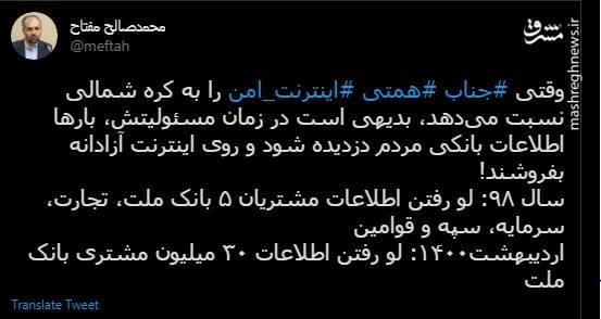 فاجعه حراج اطلاعات بانکی مردم در زمان همتی+ سند