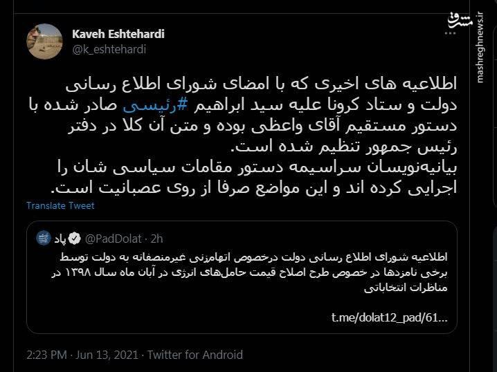 تنظیم اطلاعیه علیه رئیسی در دفتر روحانی!