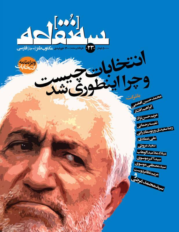 مصاحبه با غرضی در سهنقطه جدید/ چهار نقطه مهم انتخاباتی در تهران