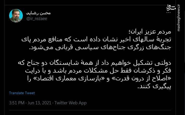 تمایل محسن رضایی به استفاده از شایستگان دو جناح