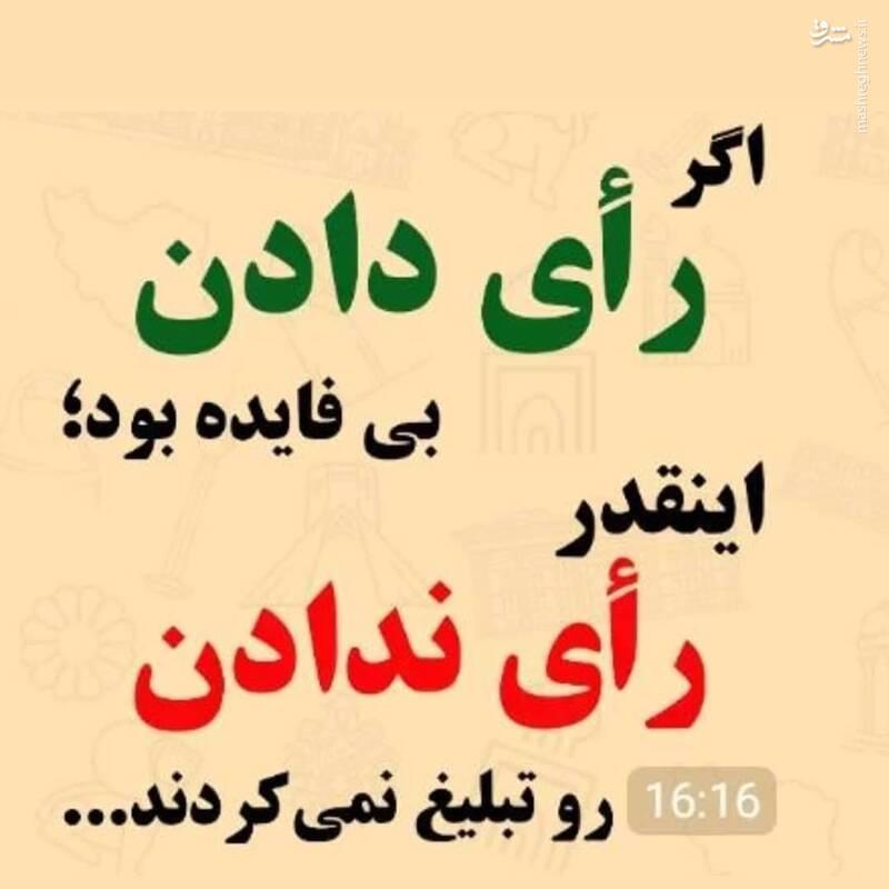 ماجرای ناقه صالح و سکوت در انتخابات
