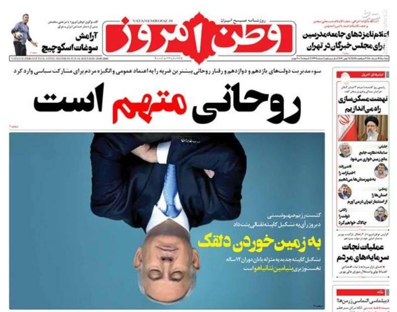 عکس/ روحانی متهم است