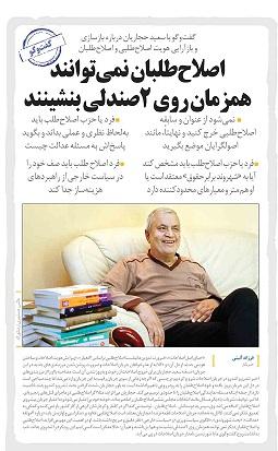 کودتای افراطیها در جبهه اصلاحات/ چه کسانی تصفیه سیاسی اصلاحطلبان را کلید زدهاند؟