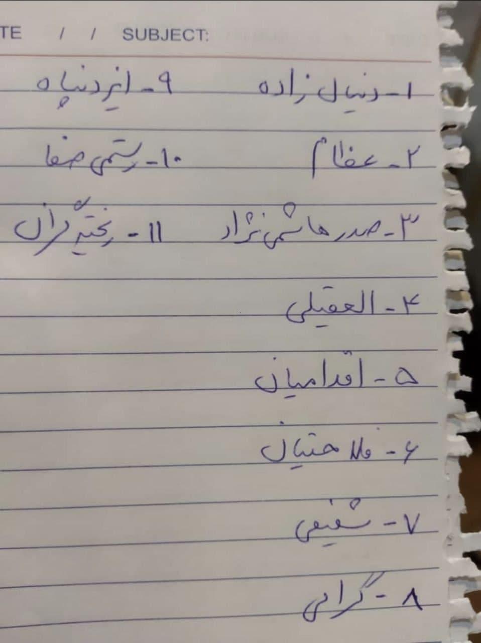 توضیحات سخنگوی قوه قضاییه در مورد لیست یازده نفره همتی