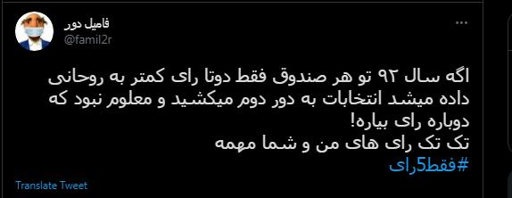 اگه روحانی توی هر صندوق دوتا رای کمتر داشت!+ فیلم