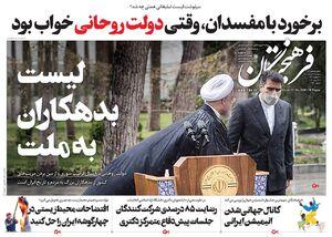 عکس/ صفحه نخست روزنامههای دوشنبه ۲۴ خرداد