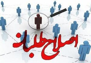 اصلاحطلبا دم انتخابات از تناقض نمیرن صلوات