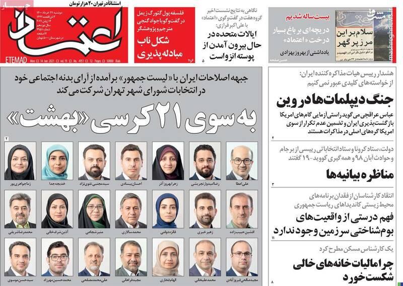 عباس عبدی: مردم ایران «کوتهبین» و «فاقد آیندهنگری» هستند! / کرباسچی: ۸۰ درصد ناکامی دولت روحانی بخاطر ترامپ بود