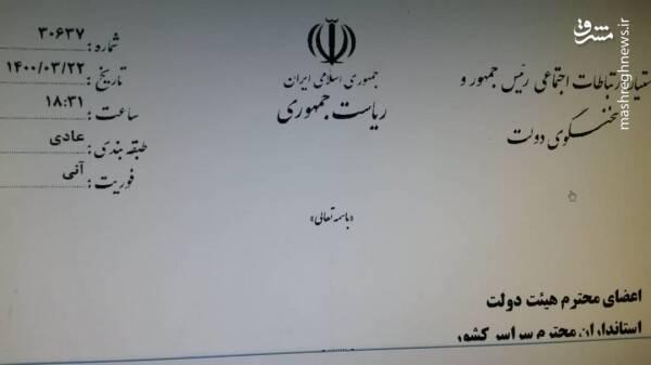 دستورالعمل دولت برای تخریب سید ابراهیم رئیسی