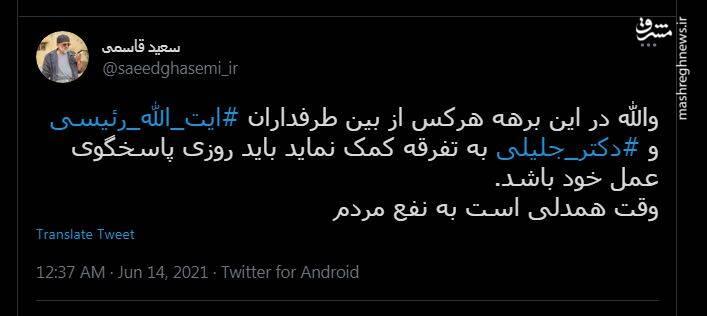 هشدار سعید قاسمی به طرفداران رئیسی و جلیلی
