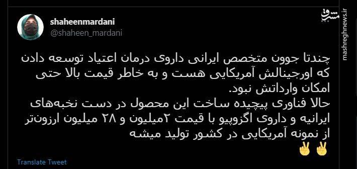 تولید دارو در ایران، ۲۸ میلیون ارزون تر از نوع خارجیش