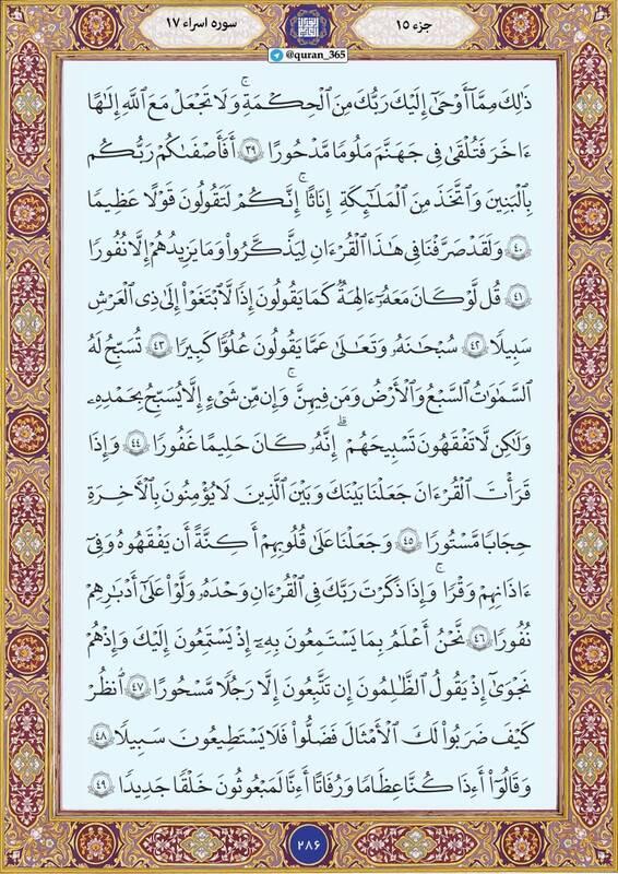 """شروع صبح با """"قرآن کریم""""؛ صفحه ۲۸۶+صوت"""