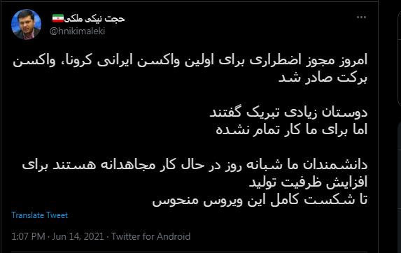 تلاش شبانه روزی برای افزایش تولید واکسن ایرانی