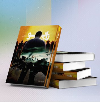 کتابی که جلیلی به نوجوانان هدیه داد