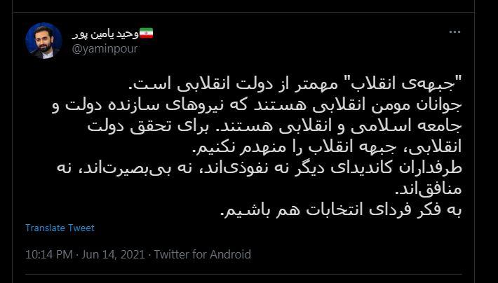 توصیه وحید یامین پور به جوانان انقلابی
