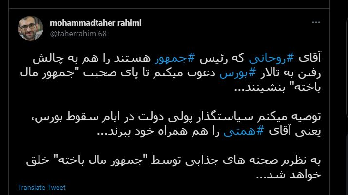 روحانی حاضره مثل رئیسی بره بورس؟+ فیلم
