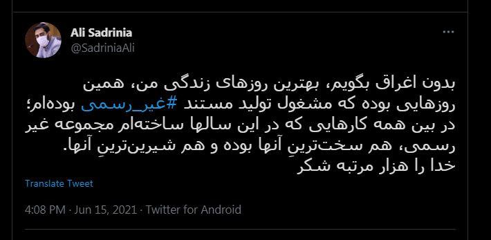 روایت علی صدری نیا از کارگردانی مستند غیررسمی