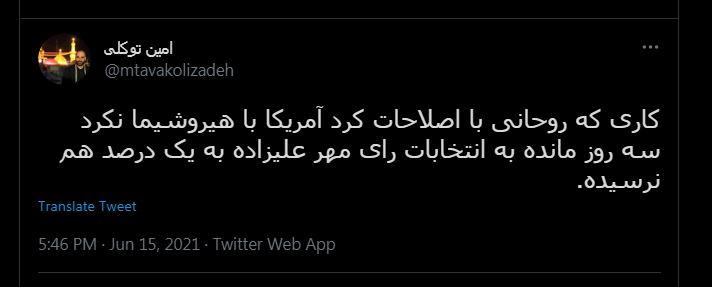 رای مهرعلیزاده اصلاح طلب چند درصده؟