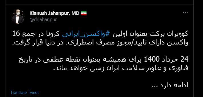 واکسن ایرانی در جمع ۱۶ واکسن کرونای جهان
