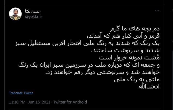 حسین یکتا: جمعه هم ملتی به رنگ ملی داریم