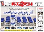 عکس/ صفحه نخست روزنامههای سهشنبه ۲۵ خرداد