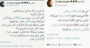 رسوایی صبا آذرپیک و کمپین تبلیغاتی مشکوک برای همتی!