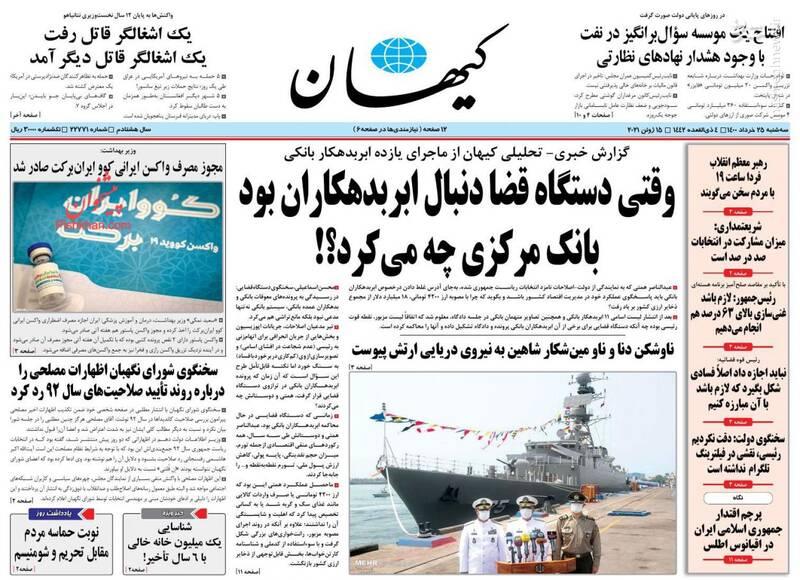صفحه نخست روزنامههای سهشنبه ۲۵ خرداد