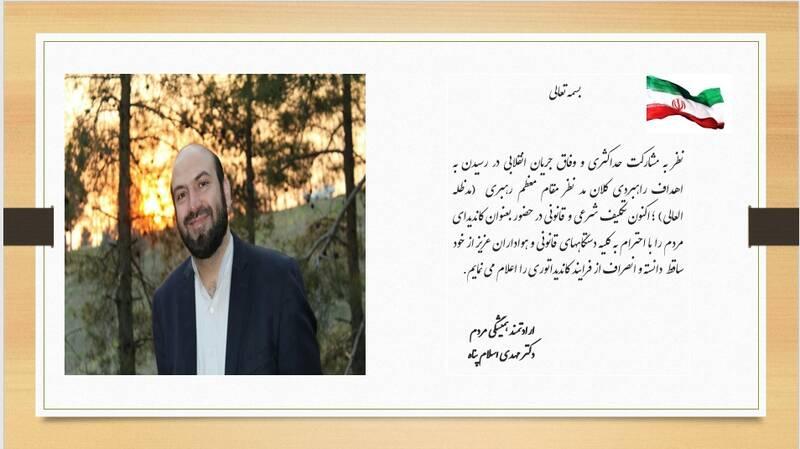 انصراف نامزدهای شورای شهر تهران به نفع لیست شورای ائتلاف