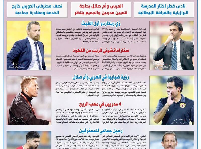 گزارش رسانه قطری از استراماچونی و الغرافه +عکس