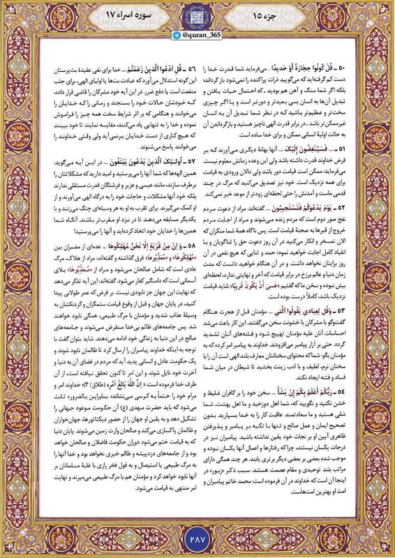 """شروع صبح با """"قرآن کریم""""؛ صفحه ۲۸۷+صوت"""