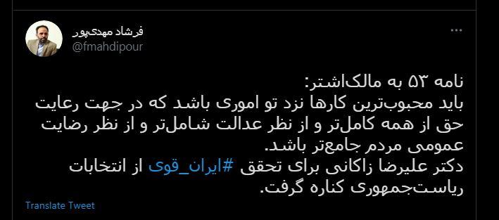 کناره گیری زاکانی برای تحقق ایران قوی