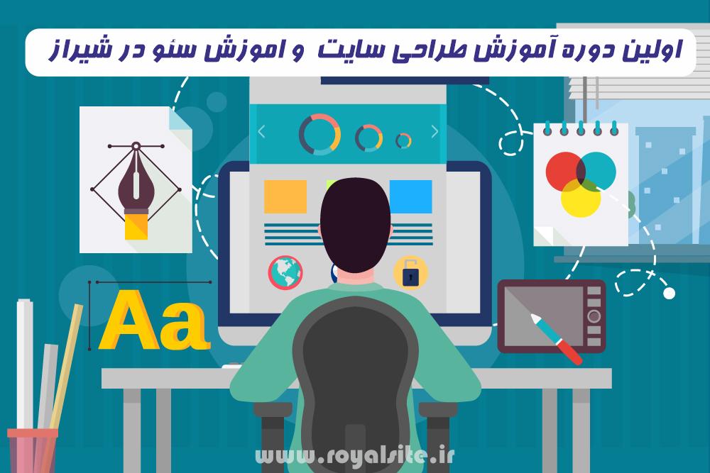 اولین دوره آموزش طراحی سایت در شیراز و آموزش سئو در شیراز