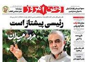 عکس/ صفحه نخست روزنامههای چهارشنبه ۲۶ خرداد