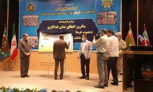 رونمایی تمبر یادبود نشان فداکاری دانشگاه افسری امام علی (ع)