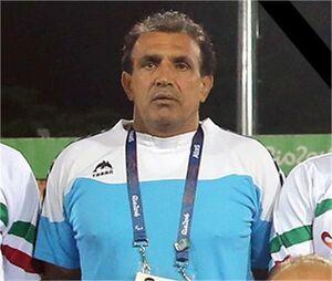 مربی تیم ملی فوتبال هفت نفره درگذشت
