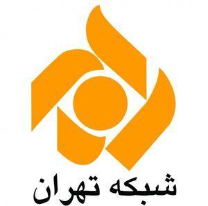 شبکه پنج سیما شبکه تهران